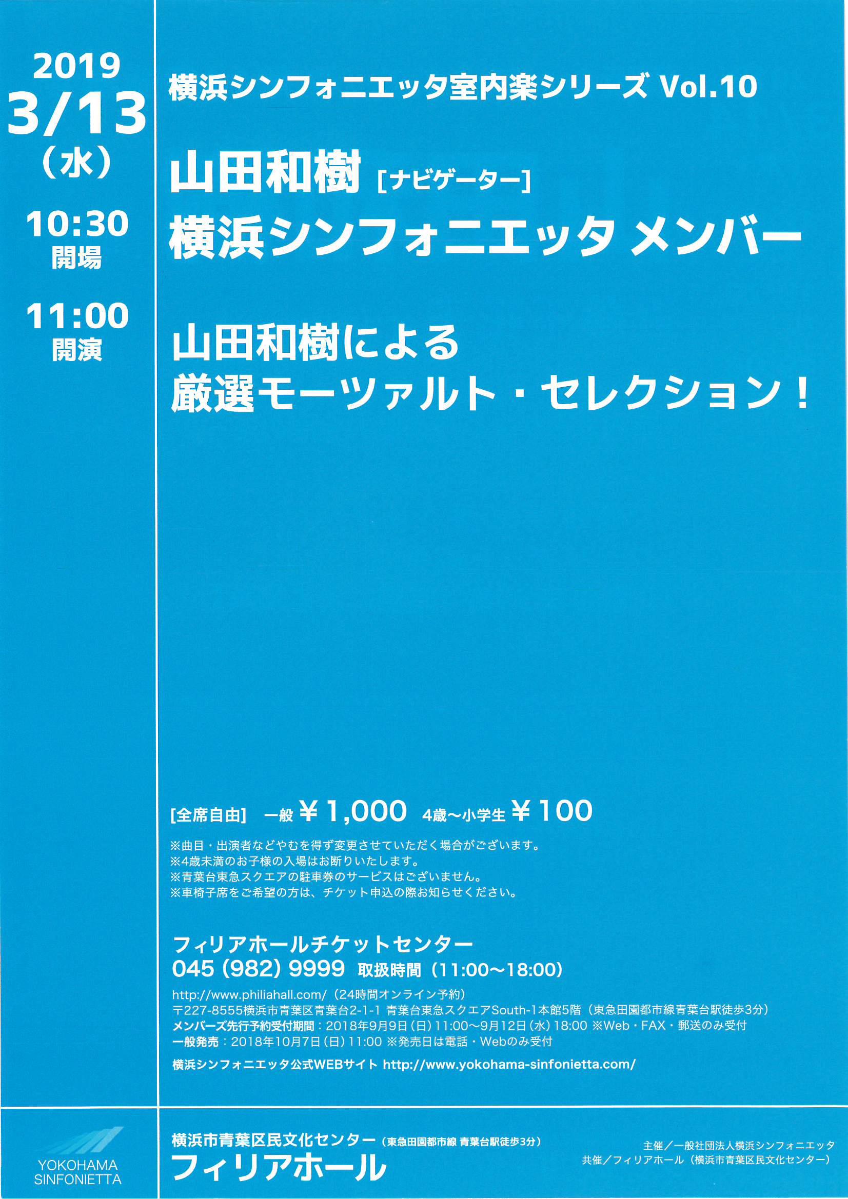 横浜シンフォニエッタ 室内楽シリーズ Vol.10