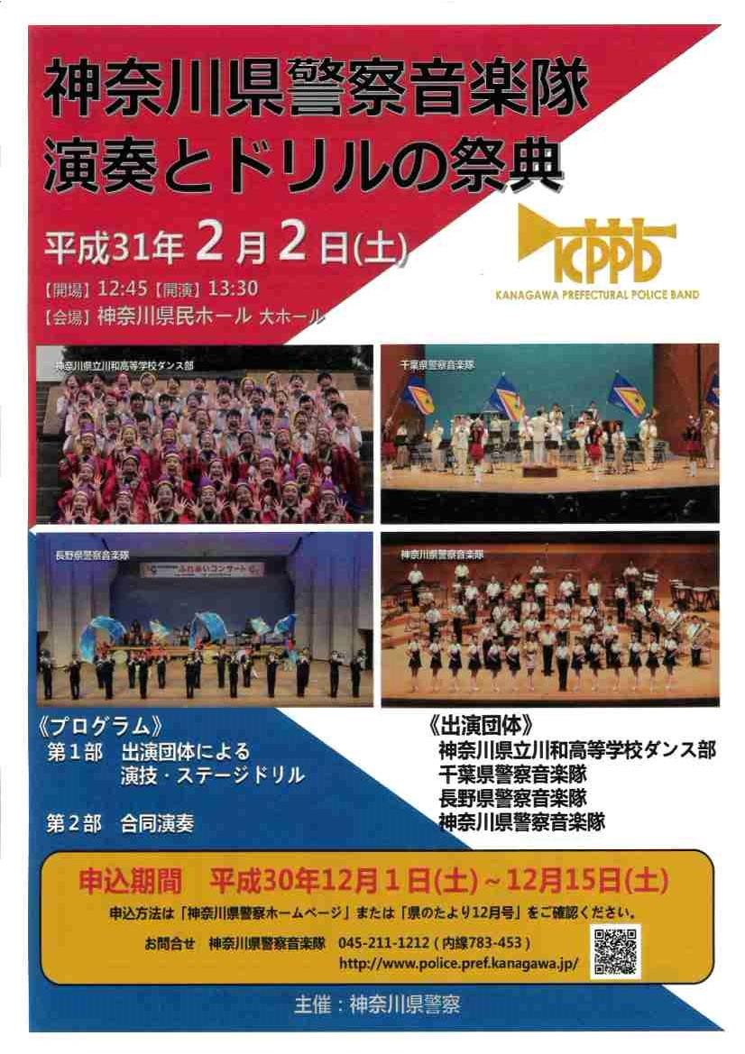 神奈川県警察音楽隊 演奏とドリルの祭典