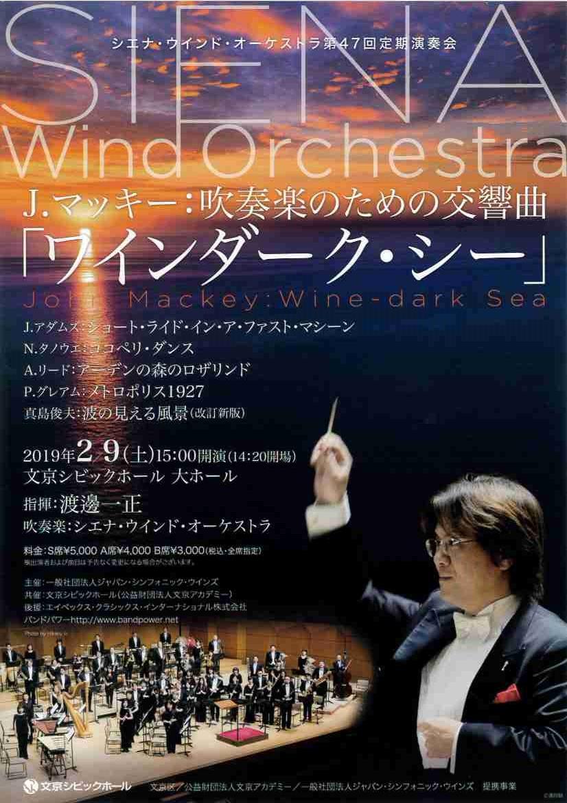 シエナ・ウインド・オーケストラ第47回定期演奏会 J.マッキ―:吹奏楽のための交響曲「ワインダーク・シー」