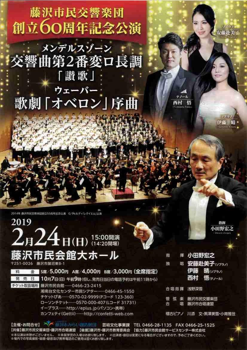 藤沢市民交響楽団 創立60周年記念公演