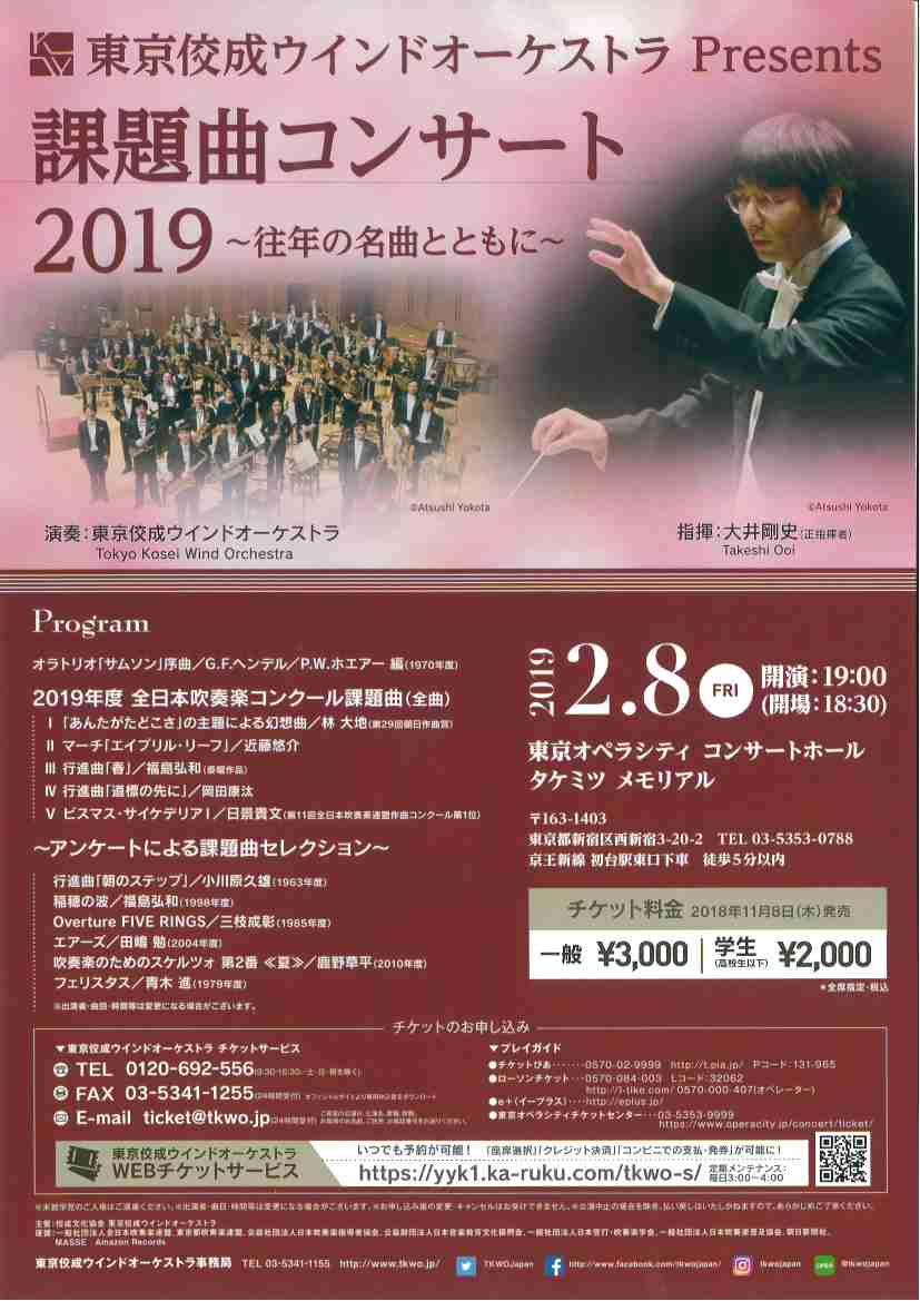 東京佼成ウインドオーケストラ Presents 課題曲コンサート2019~往年の名曲とともに~