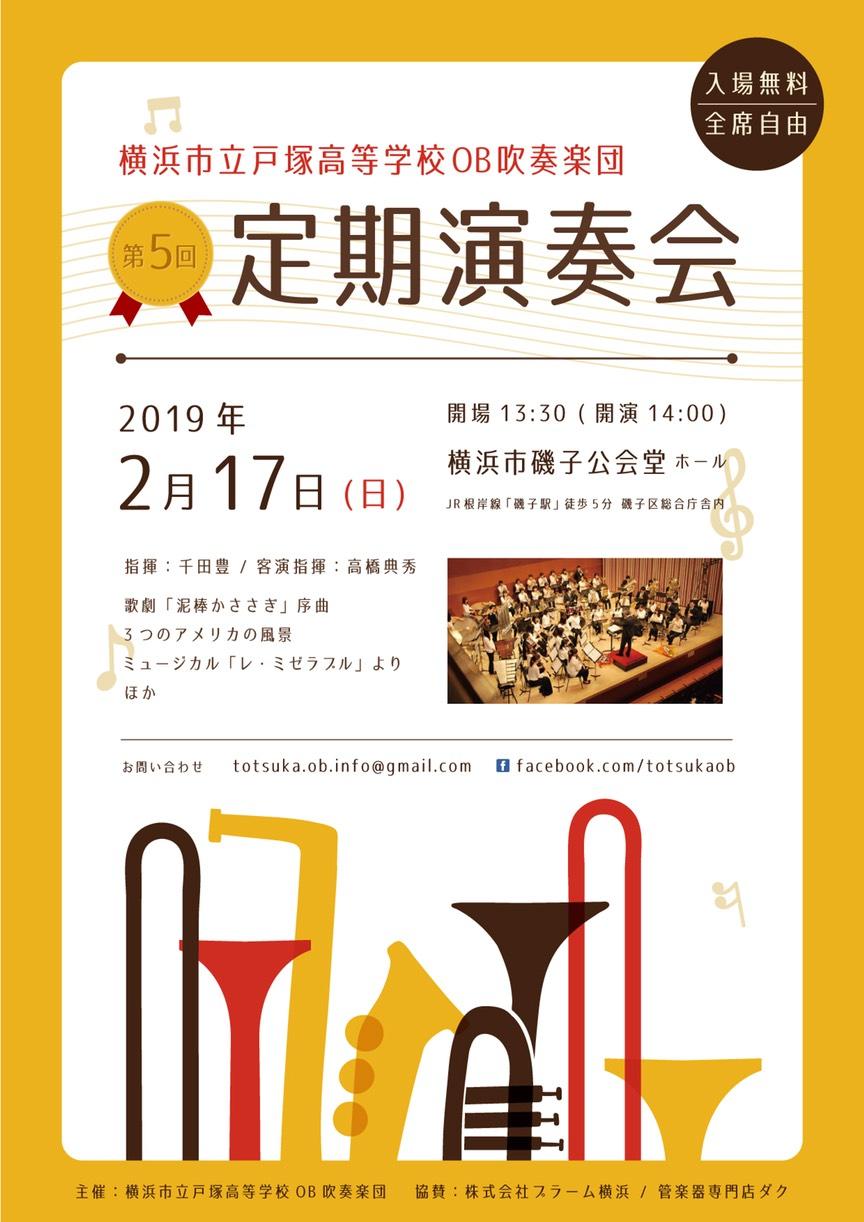 横浜市立戸塚高等学校OB吹奏楽団 第5回定期演奏会