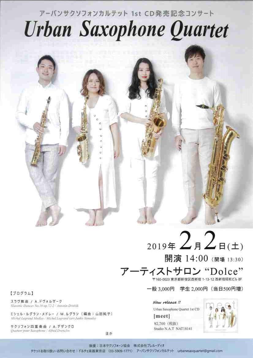 アーバンサクソフォンカルテット 1st CD発売記念コンサート