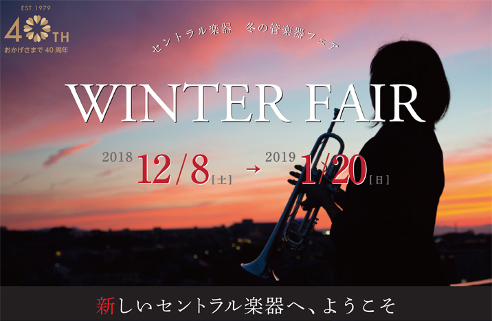 【WINTER FAIR】