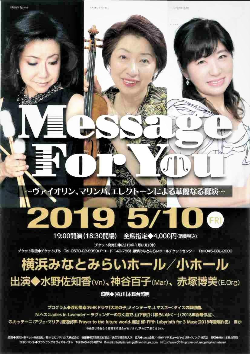 Message For You ~ヴァイオリン、マリンバ、エレクトーンによる華麗なる饗演~