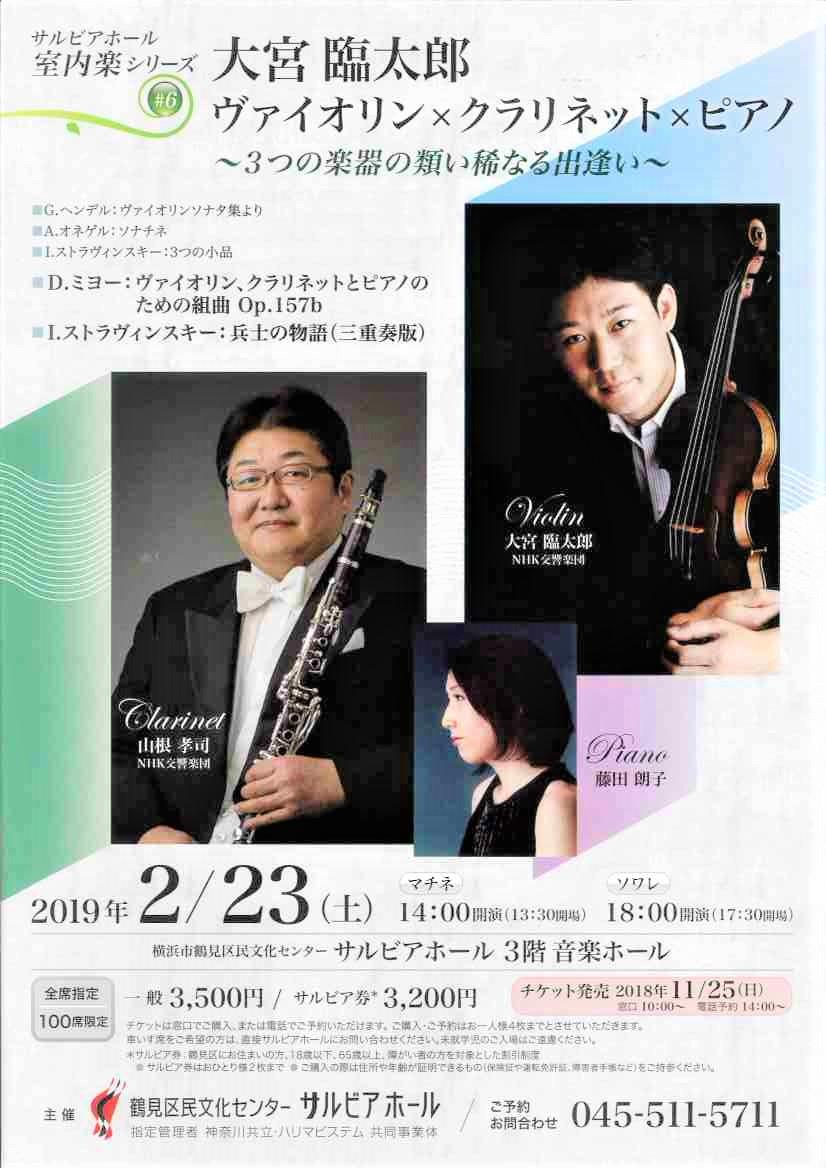 大宮臨太郎 ヴァイオリン×クラリネット×ピアノ~3つの楽器の類い稀なる出逢い~