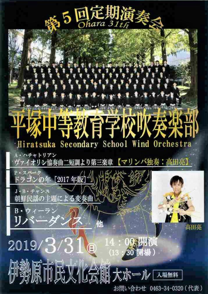 平塚中等教育学校吹奏楽部 第5回定期演奏会