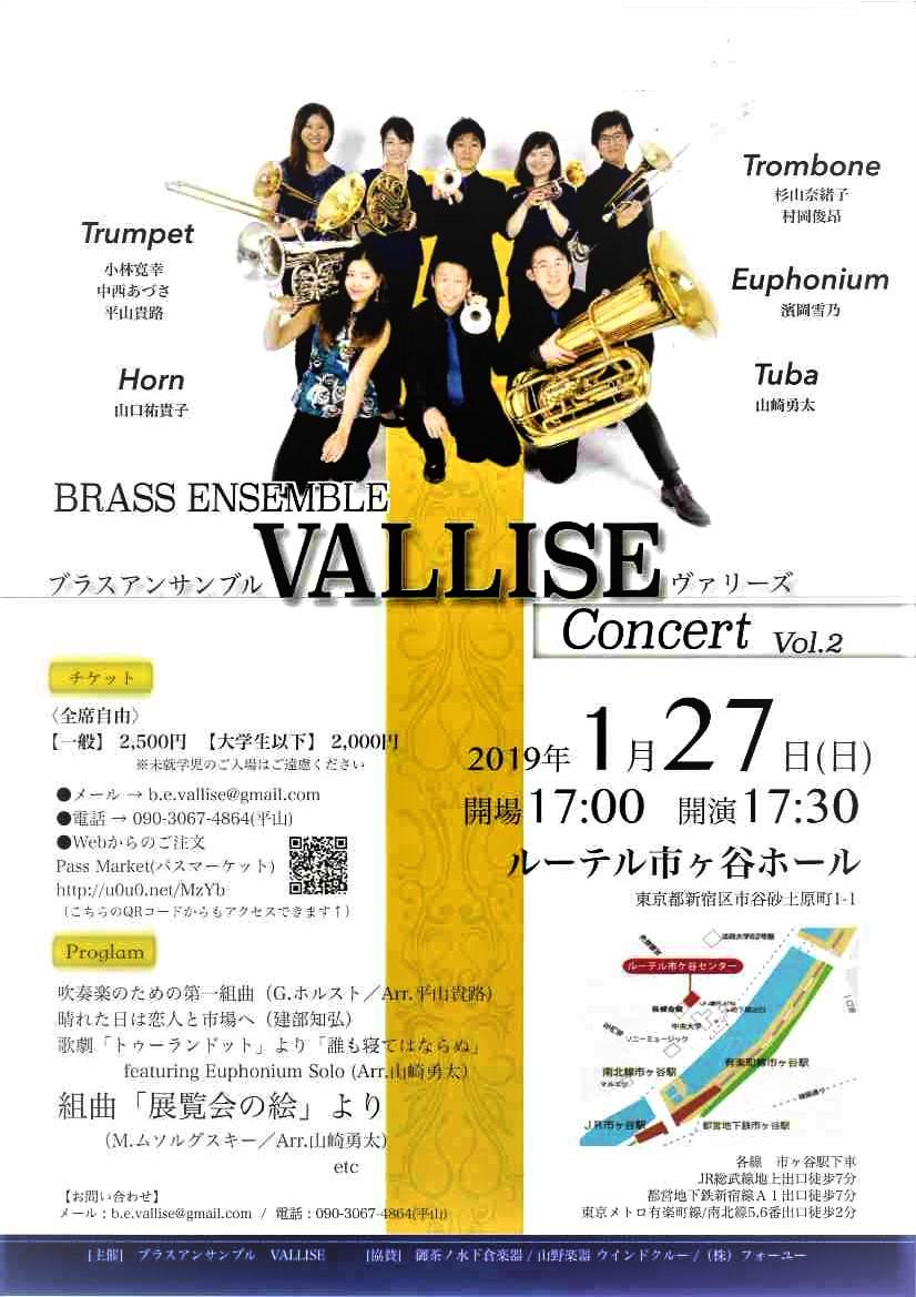ブラスアンサンブル ヴァリーズコンサート vol.2