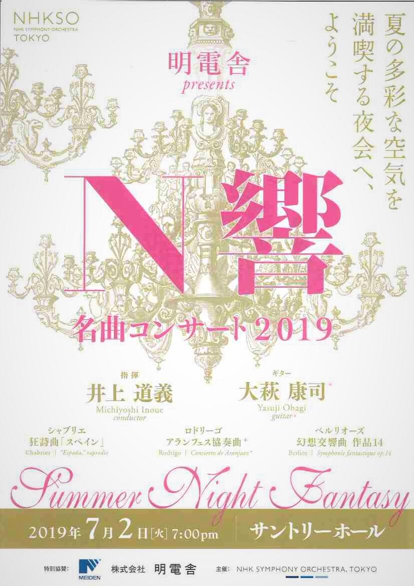 明電舎 Presents N響 名曲コンサート2019