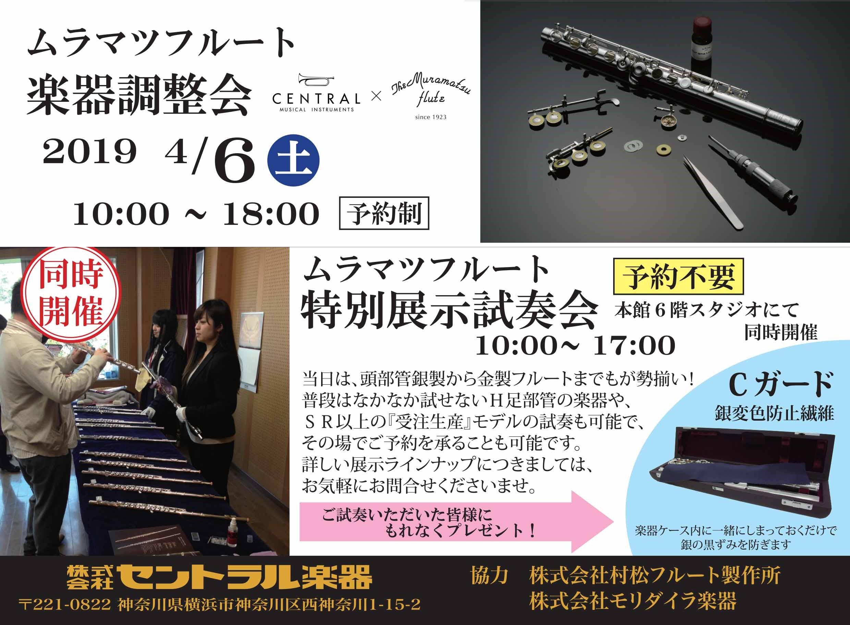 フルート 楽器調整会・特別試奏会のおしらせ
