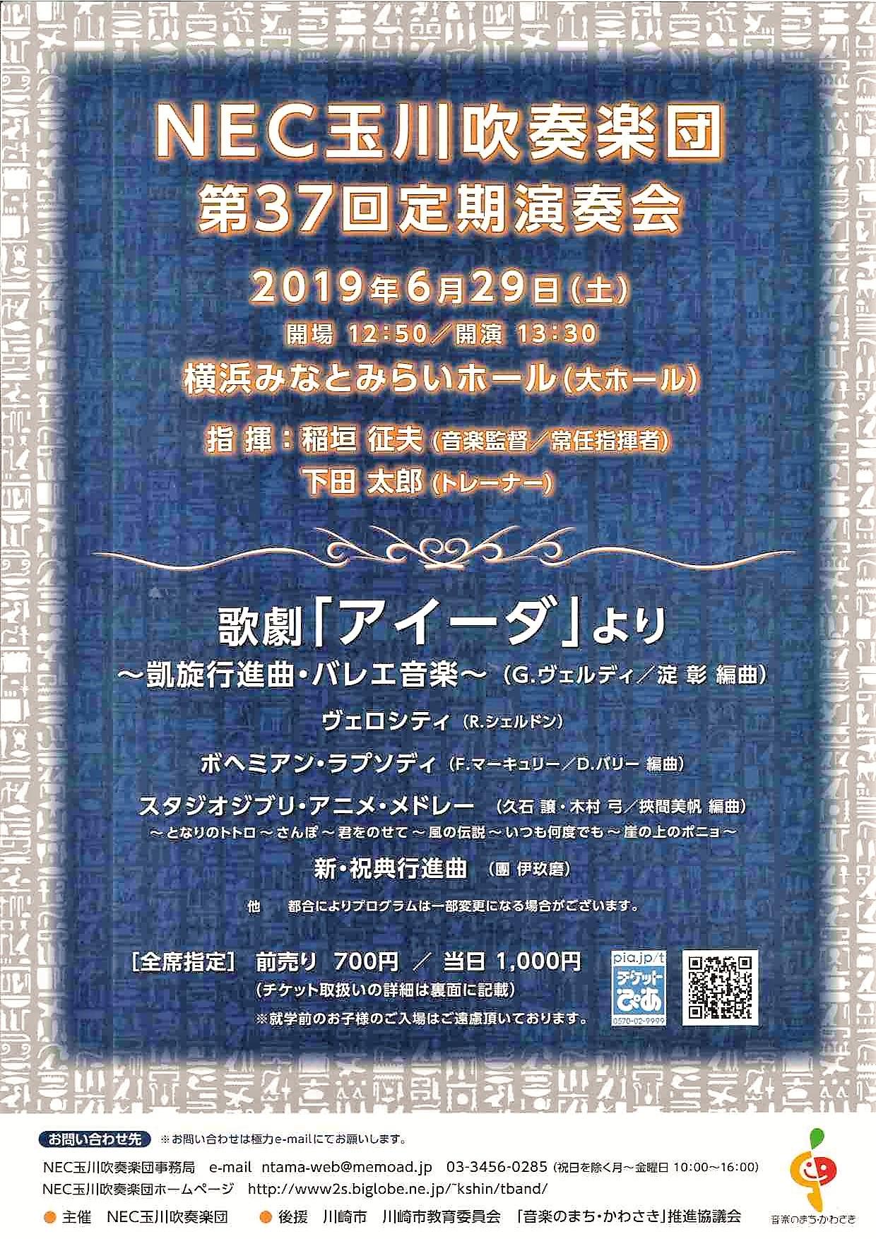 NEC玉川吹奏楽団 第37回定期演奏会
