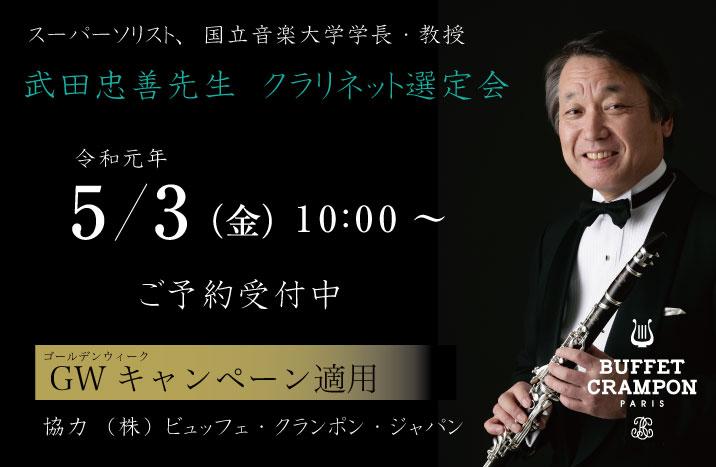 5/3 武田忠善先生 クラリネット選定会