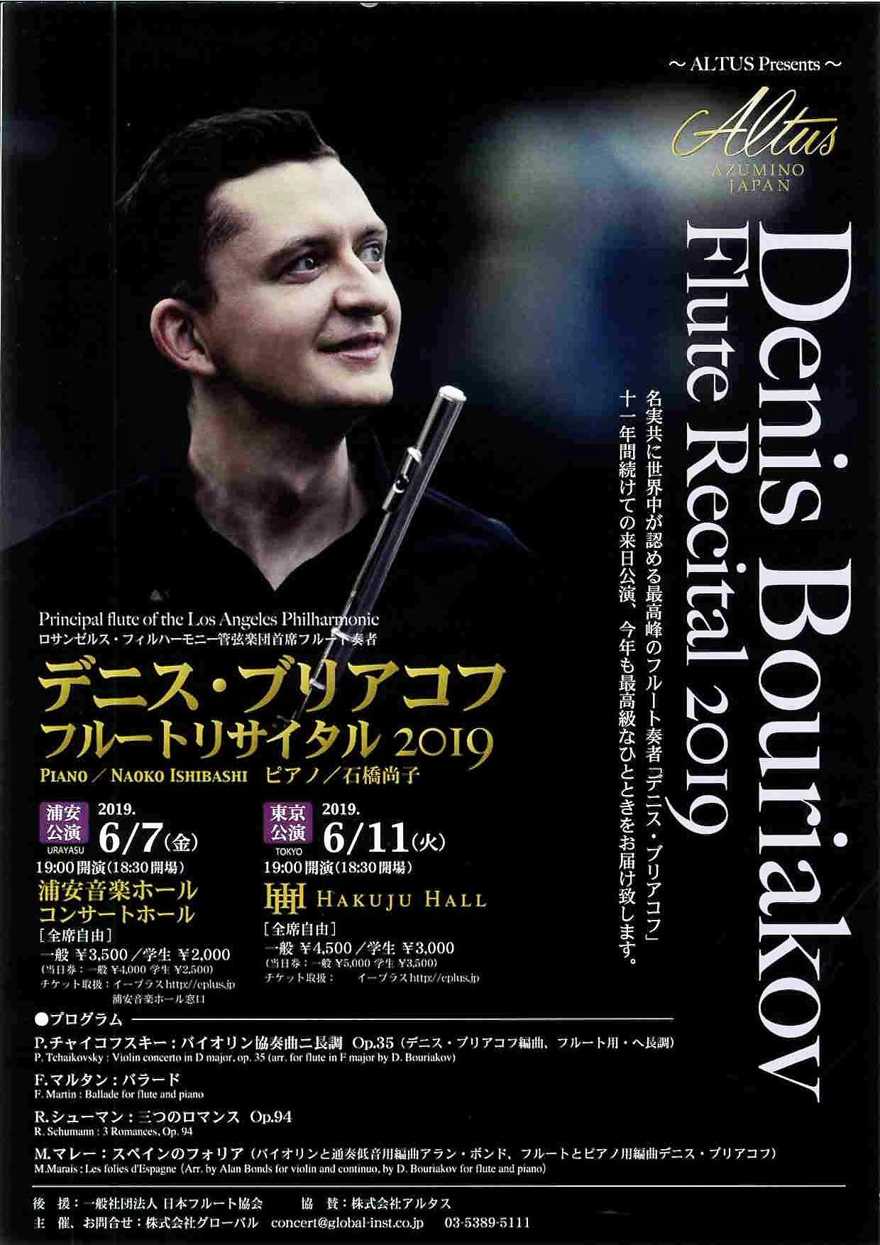 デニス・ブリアコフ フルートリサイタル2019(浦安公演)