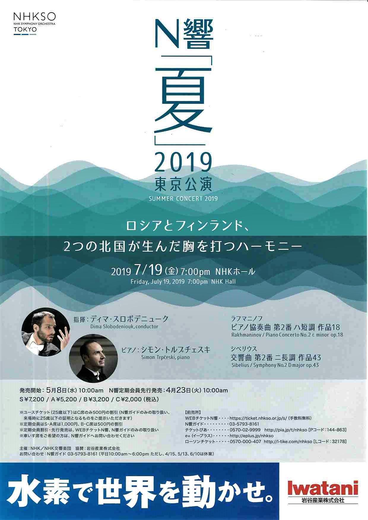 N響「夏」2019東京公演