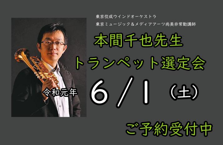 6/1 本間千也先生 トランペット選定会