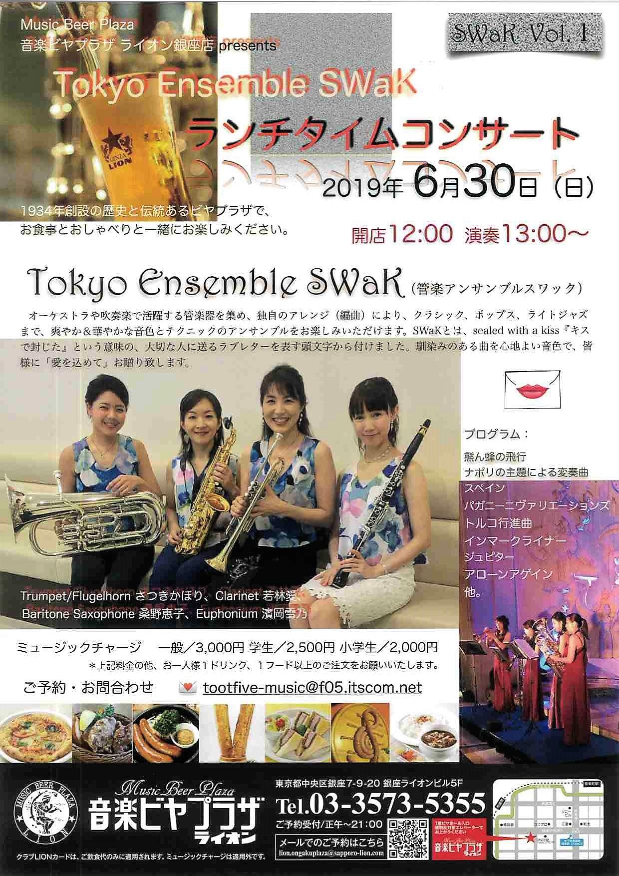 東京アンサンブル スワック ランチタイムコンサート