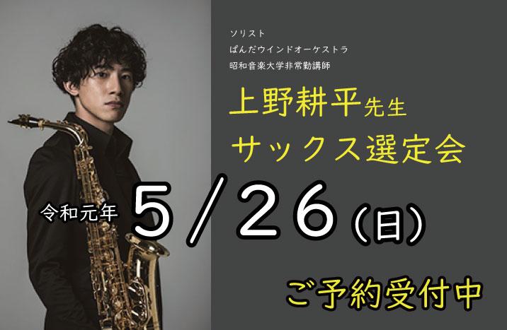 5/26 上野耕平先生 サックス選定会