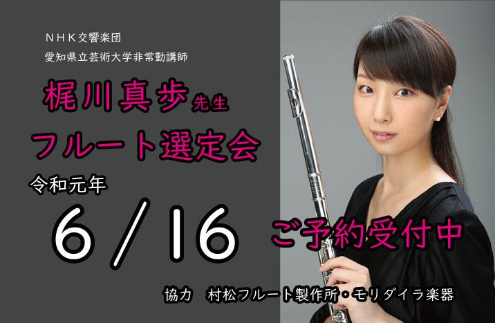 6/16 梶川真歩先生 フルート選定会