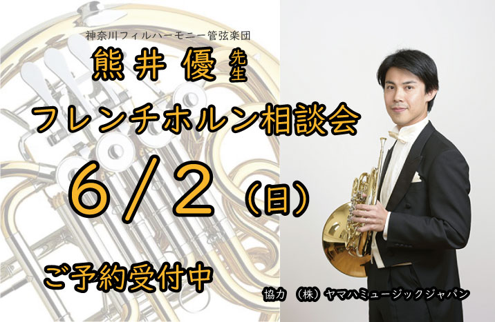 6/2 熊井優先生 ホルン楽器購入相談会