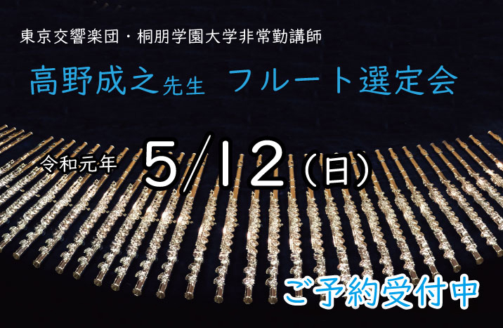 5/12 高野成之先生 フルート選定会