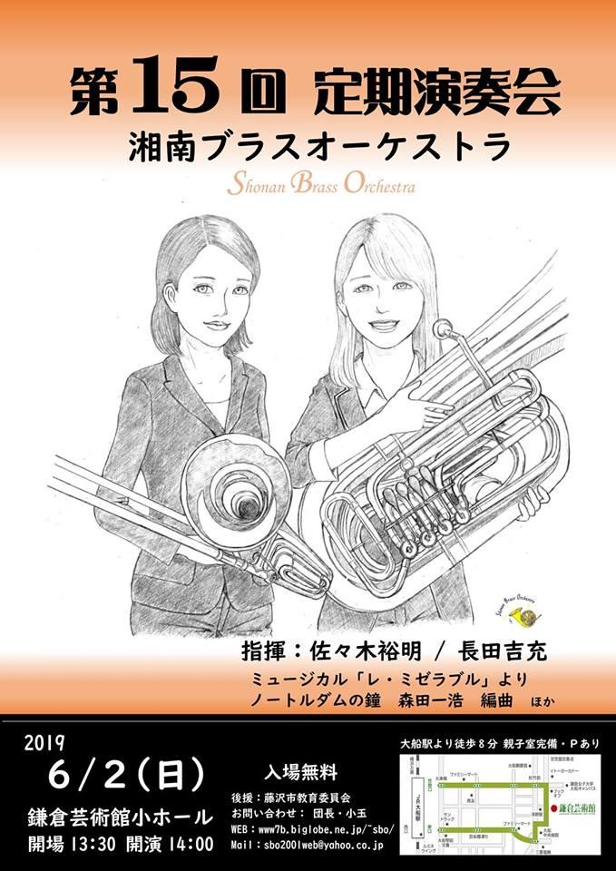 湘南ブラスオーケストラ 第15回定期演奏会