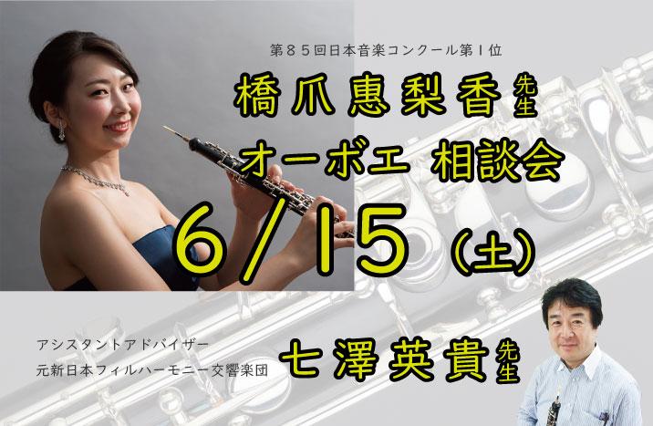 6/15 橋爪惠梨香先生 オーボエ楽器購入相談会