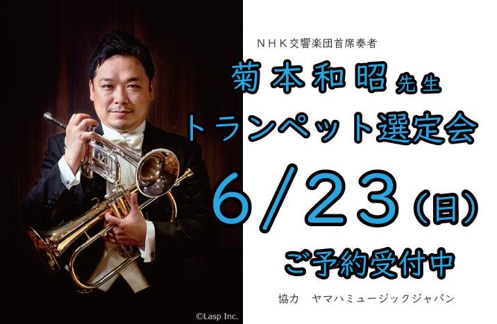 6/23 菊本和昭先生 トランペット選定会