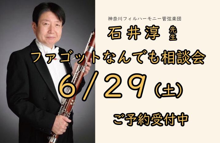 6.29 石井淳先生 ファゴット何でも相談会