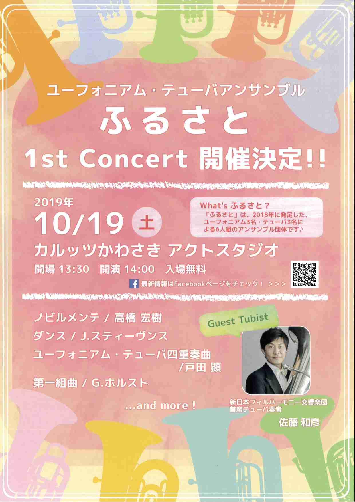 ユーフォニアム・テューバアンサンブル 1st Concert