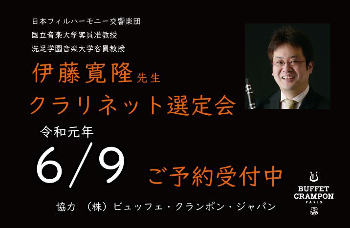 6/9 伊藤寛隆先生 クラリネット選定会