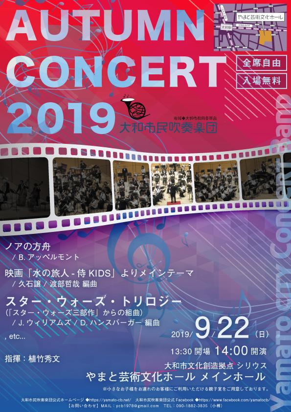 大和市民吹奏楽団 オータムコンサート2019