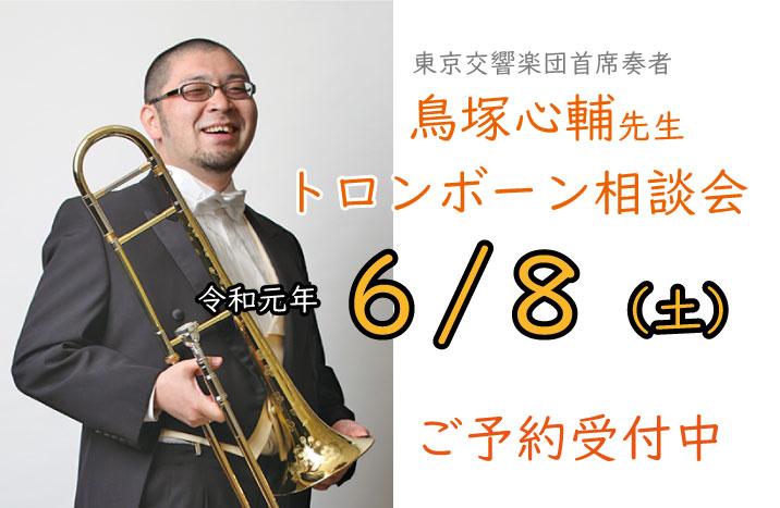 6/8 鳥塚心輔先生 トロンボーン楽器購入相談会