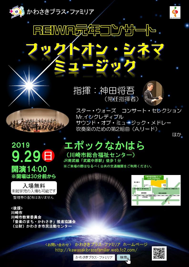 かわさきブラス・ファミリア 「令和元年コンサート~フックトオン・シネマミュージック~」