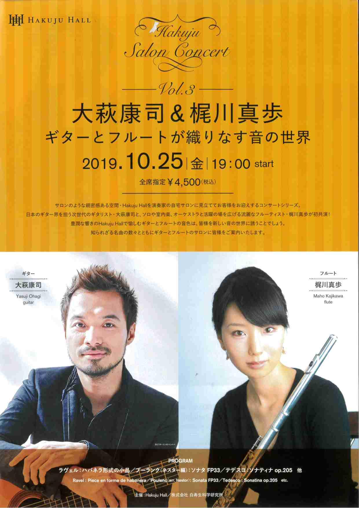大萩康司&梶川真歩 ギターとフルートが織りなす音の世界