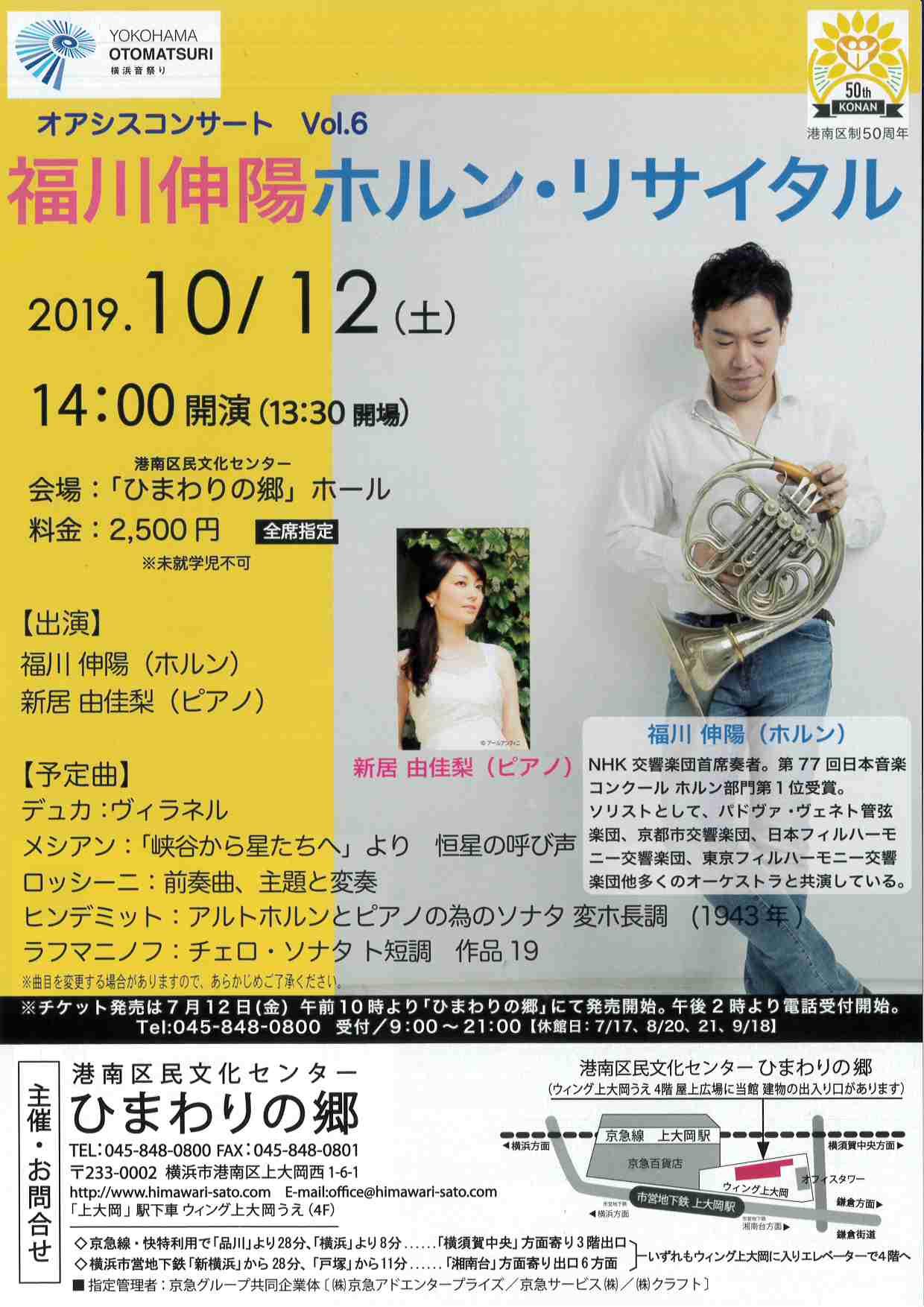 オアシスコンサート Vol.6 福川伸陽 ホルン・リサイタル