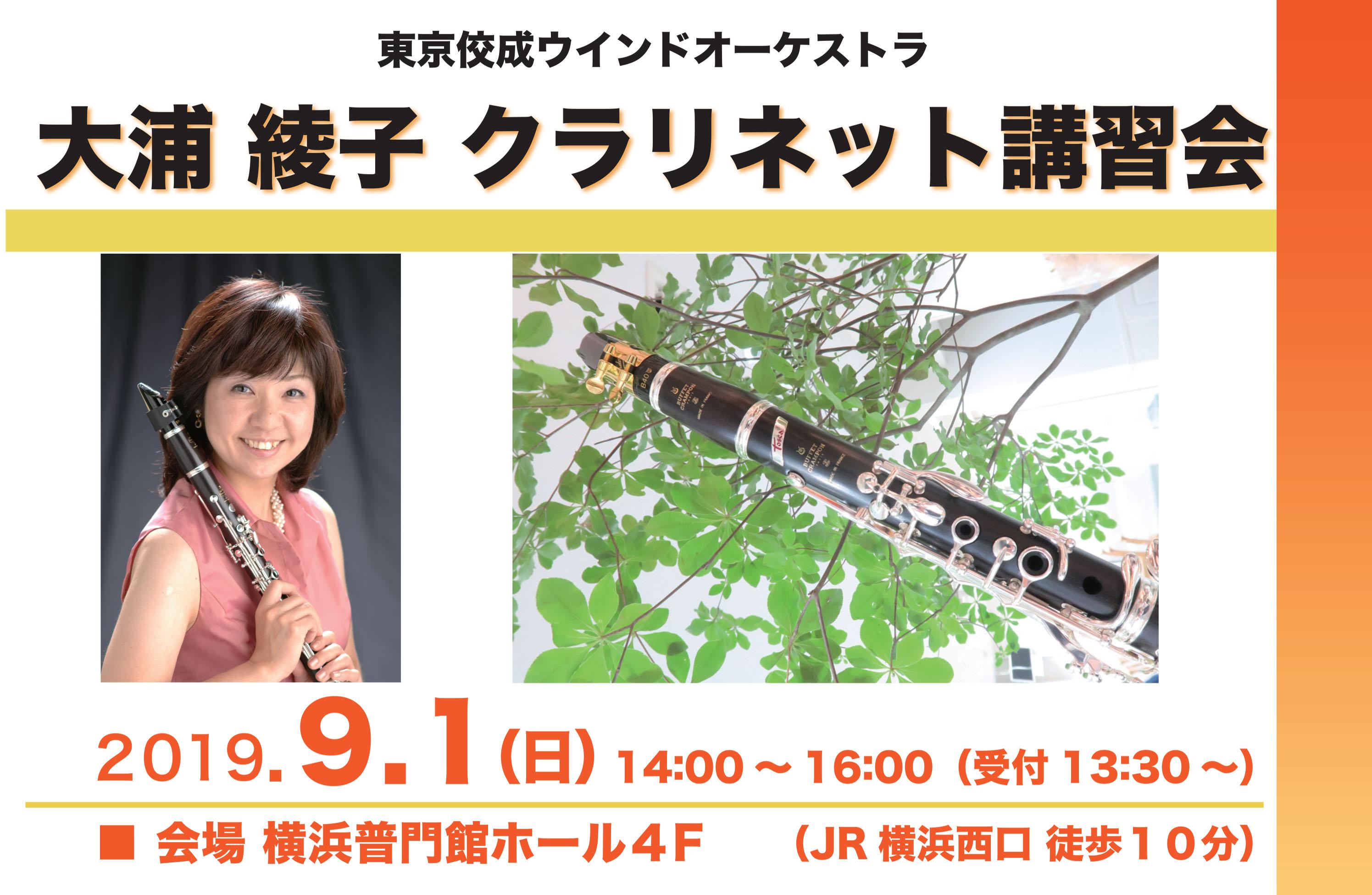 9/1(日) 大浦綾子先生 クラリネット講習会