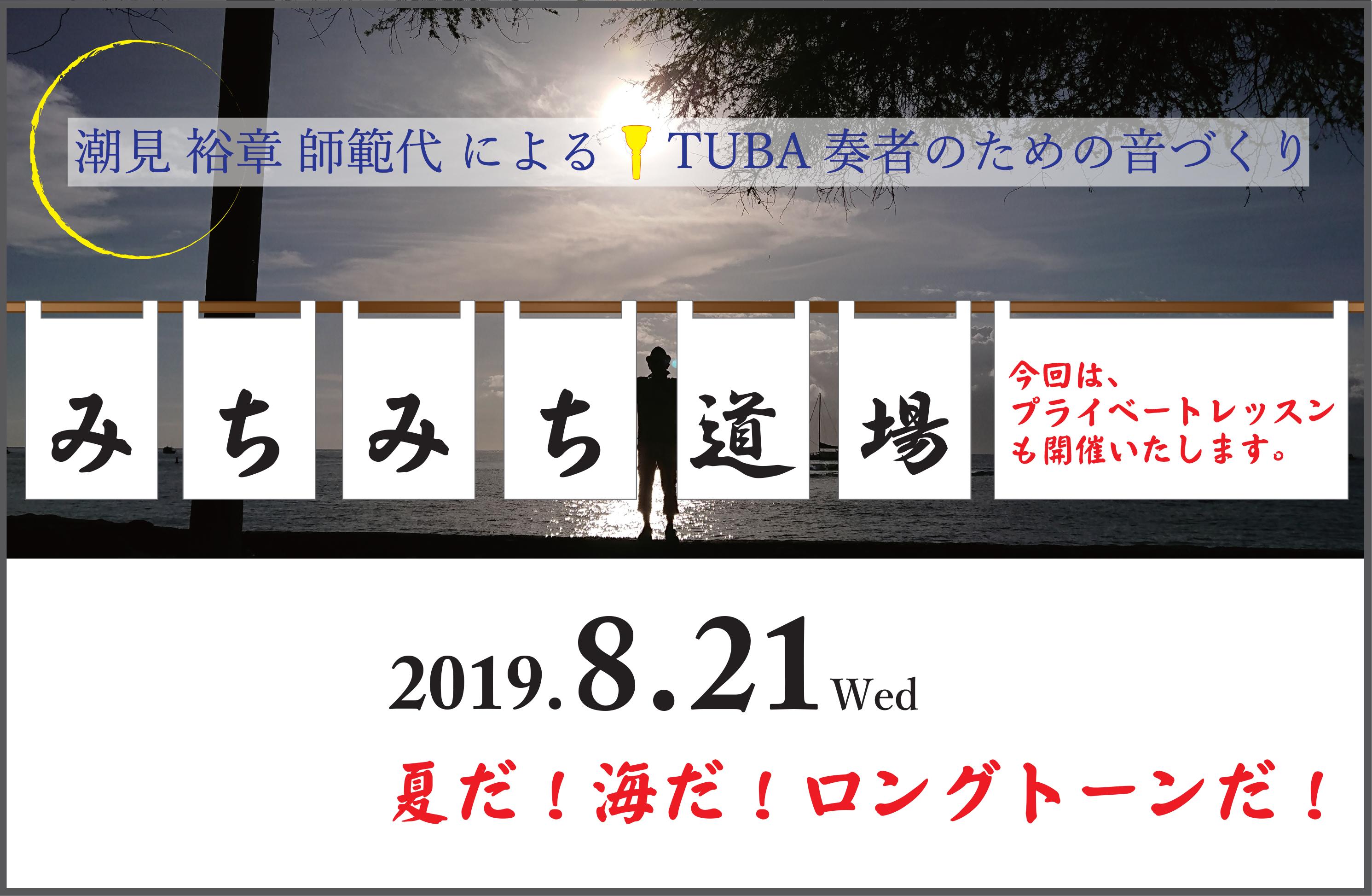 みちみち道場 横浜場所<br> ~夏だ!海だ!ロングトーンだ!~