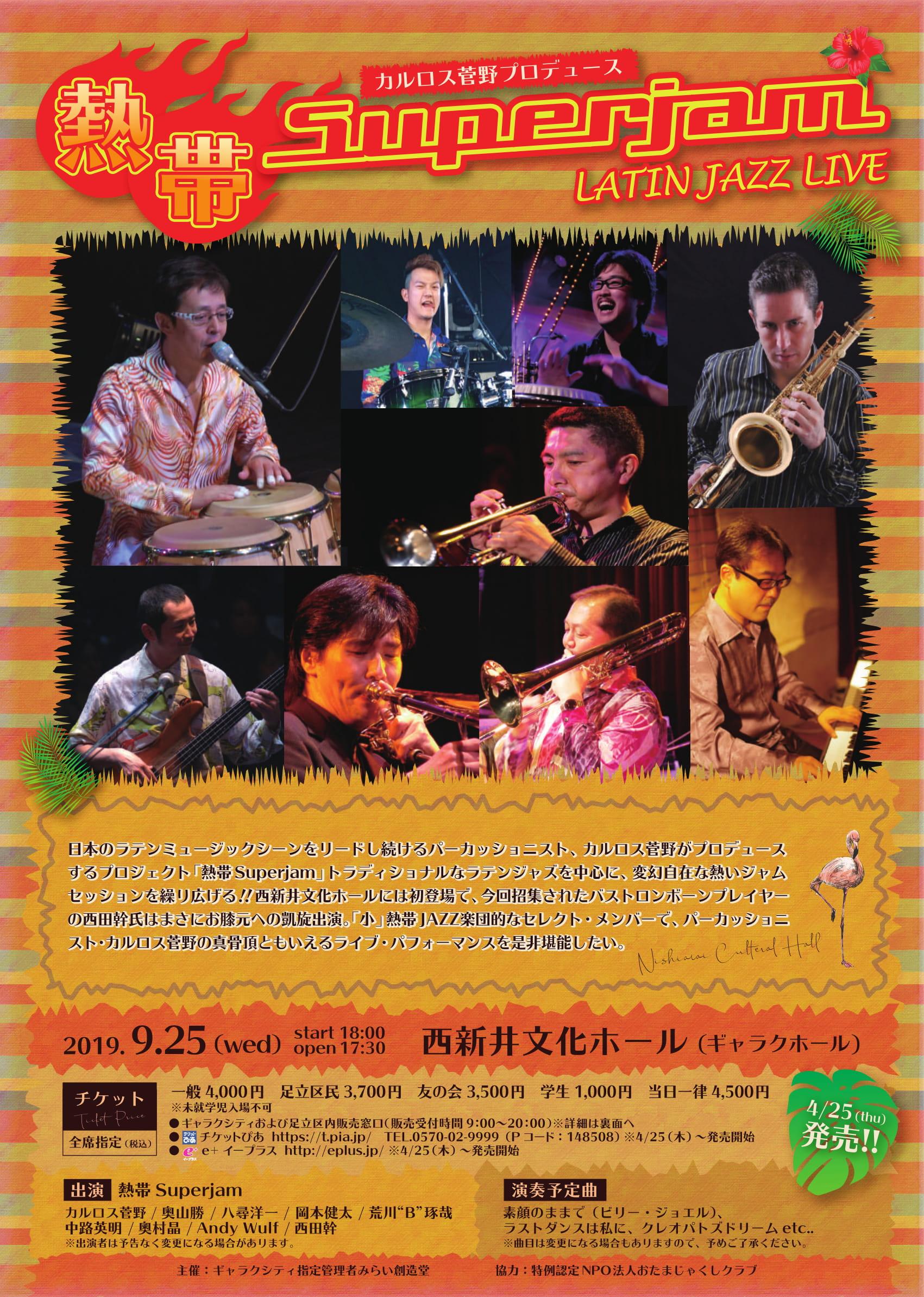 カルロス菅野プロデュース 熱帯Superjam LATIN JAZZ LIVE