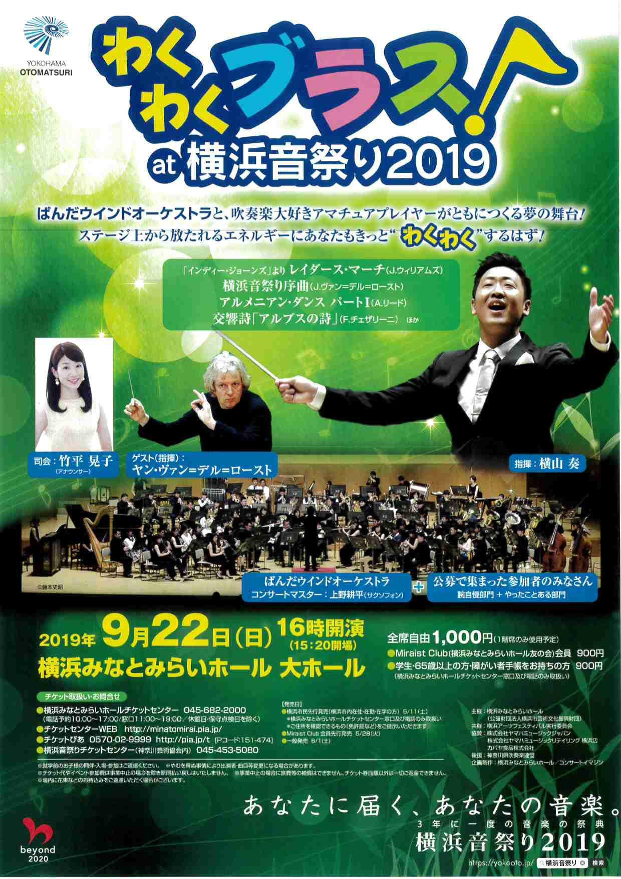 わくわくブラス at横浜音祭り2019