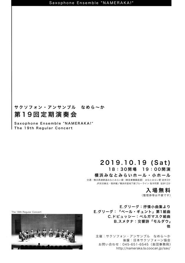 「サクソフォンアンサンブル なめら~か」第19回定期演奏会