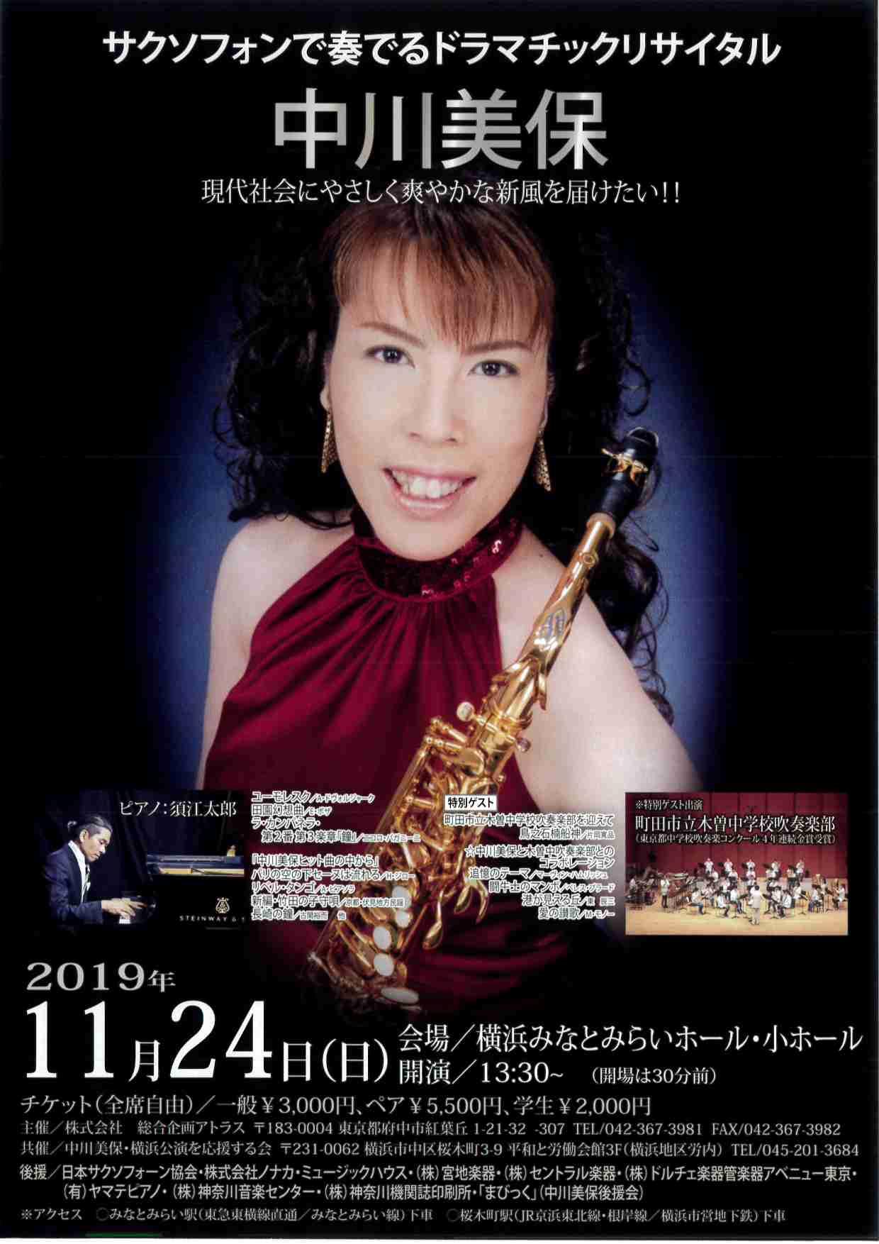 中川美保 サクソフォンで奏でるドラマチックリサイタル