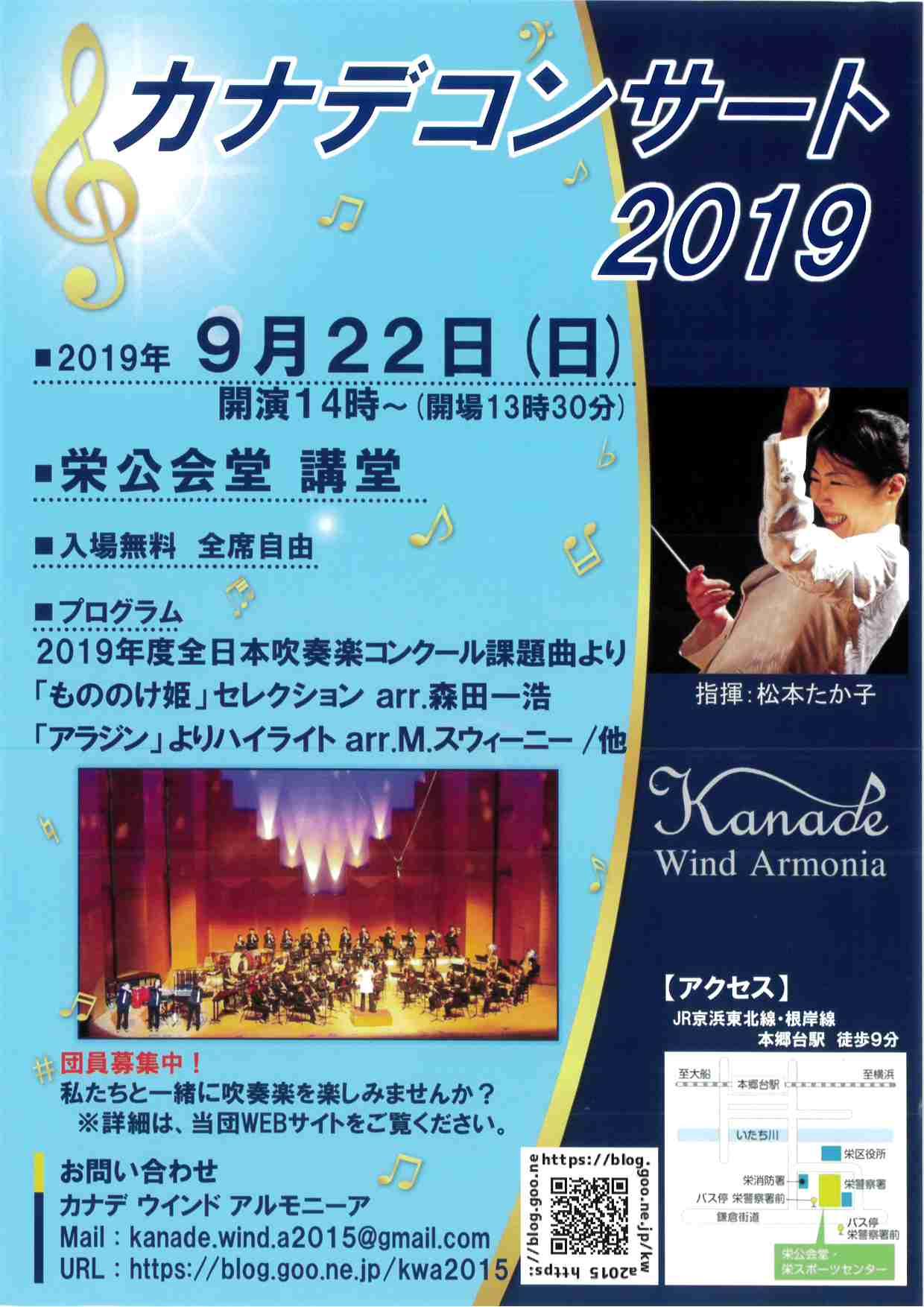 カナデコンサート 2019