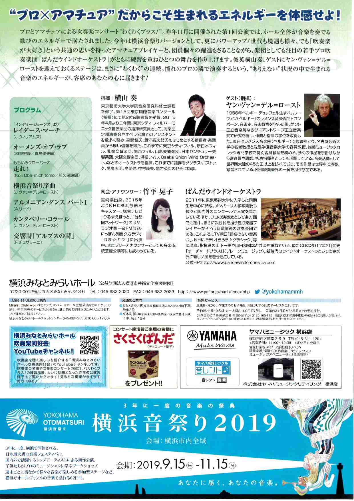 演奏会情報 横浜の管楽器木管楽器金管楽器楽器修理は