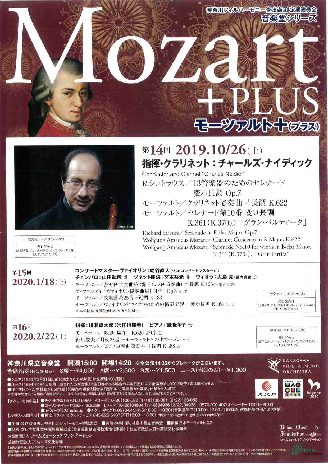 神奈川フィルハーモニー管弦楽団 定期演奏会 音楽堂シリーズ モーツァルト+