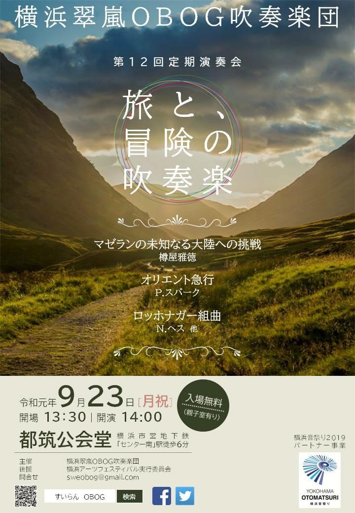 横浜翠嵐OBOG吹奏楽団 第12回定期演奏会