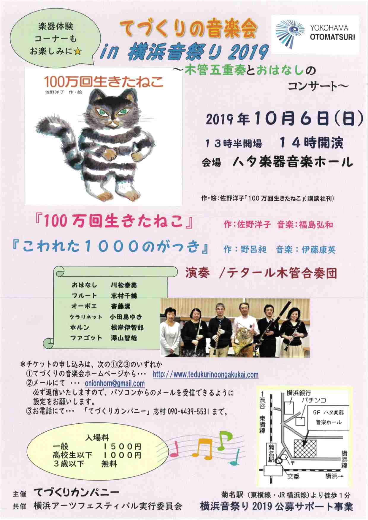 てづくりの音楽会 in 横浜音祭り 2019~木管五重奏とおはなしのコンサート~