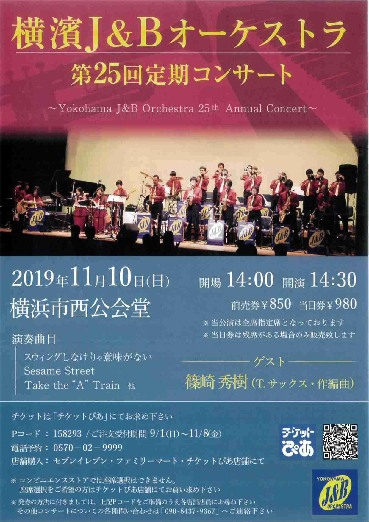 横濱J&Bオーケストラ 第25回定期コンサート