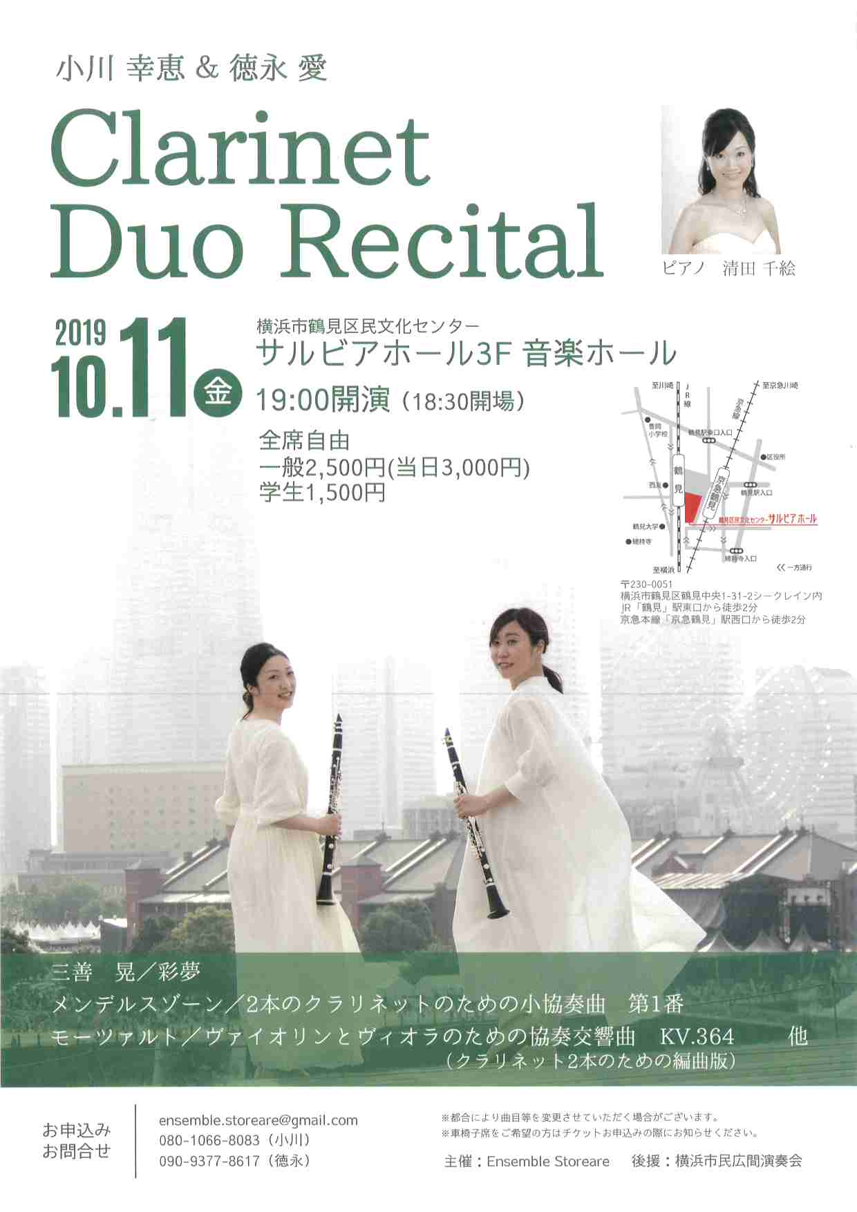小川幸恵 & 徳永愛 Clarinet Duo Recital