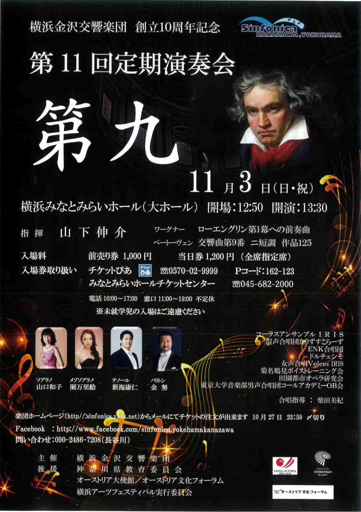 横浜金沢交響楽団 創立10周年記念 第11回定期演奏会 第九