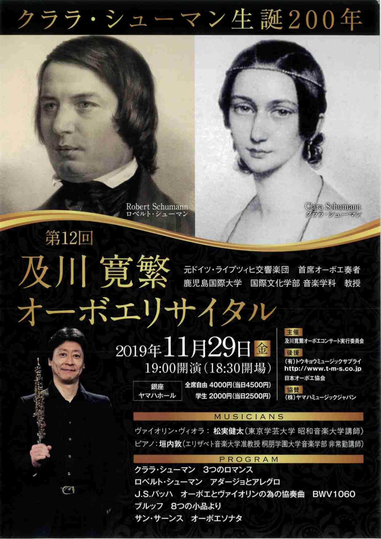 クララ・シューマン生誕200年 第12回 及川寛繁オーボエリサイタル